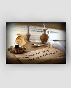 תמונה של שמע ישראל