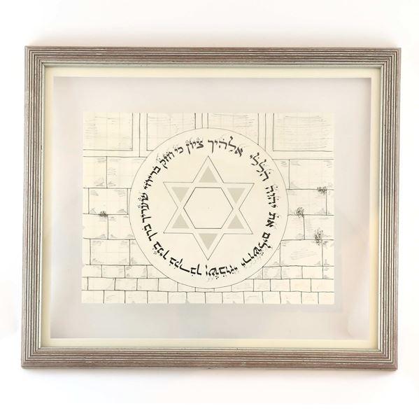 תמונה של שבחי ירושלים את ה' הללי אלהיך ציון