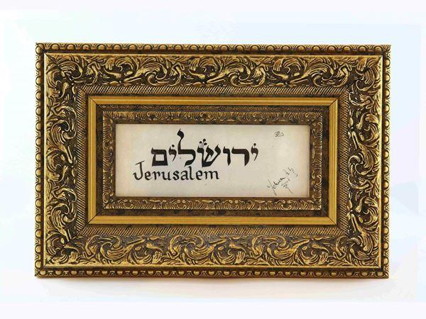 תמונה של מסגרת ירושלים