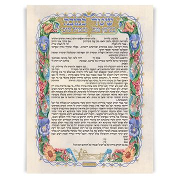 Picture of Illustrated Ketubah