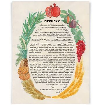 Picture of Seven Species Ketubah