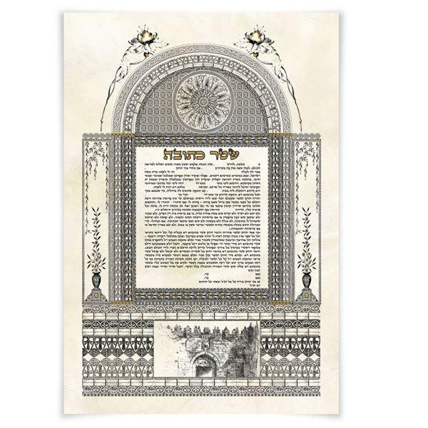 תמונה של כתובה ירושלים