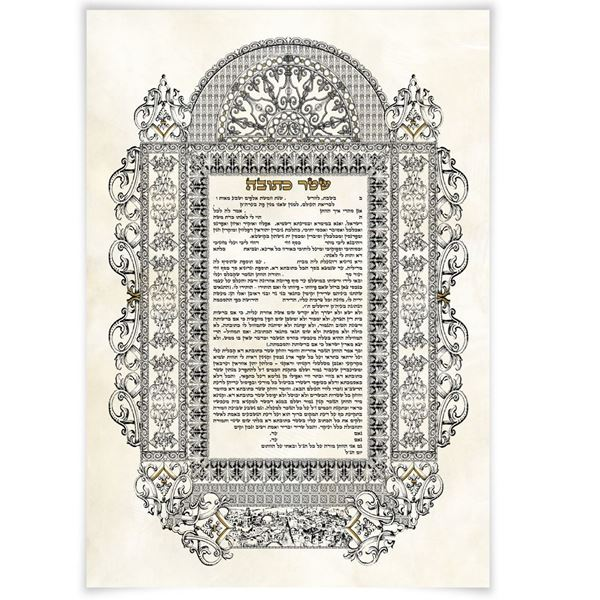 Picture of Decorated Ketubah