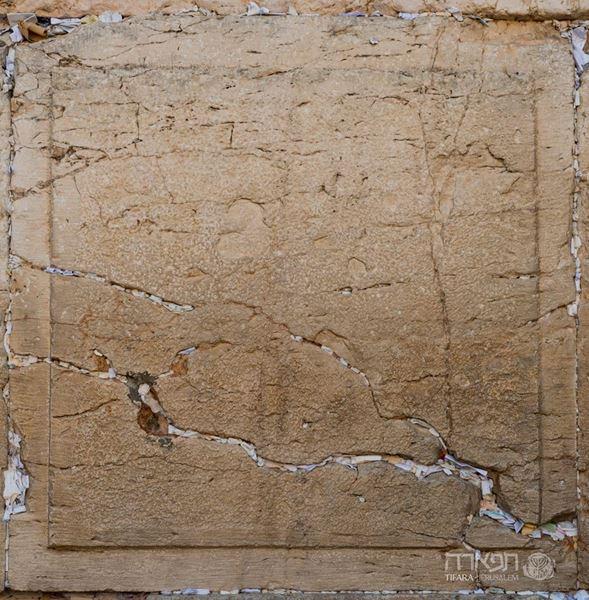 תמונה של אבן אחת מאבני הכותל