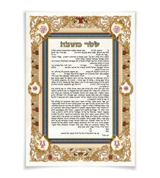 Picture of  ketubah with gold decoration
