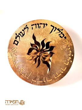 Picture of Verses of the enthronement of G-od on Drum skin