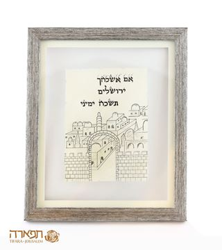 "Picture of ""If I forget you, O Jerusalem, may my right hand forget [its skill]"""