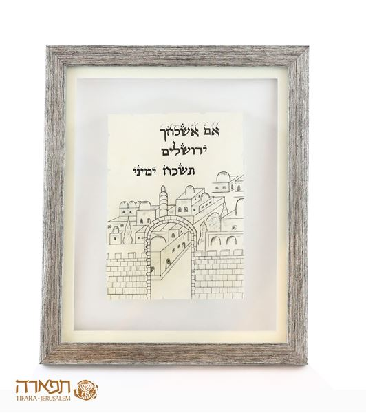 """Picture of """"If I forget you, O Jerusalem, may my right hand forget [its skill]"""""""