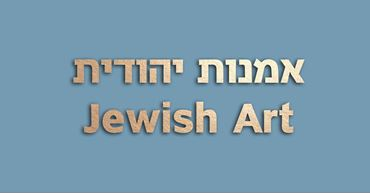 Picture for category Jewish Art
