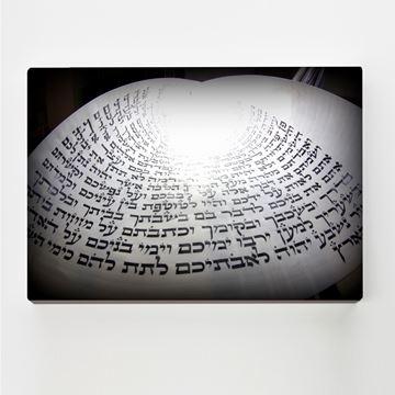 תמונה של אור דקדושה