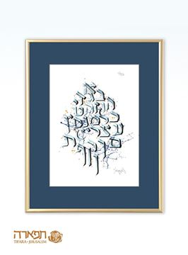 Picture of The tree of holy letters