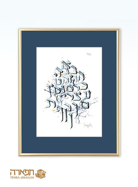 תמונה של עץ האותיות