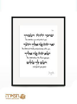 """תמונה של ברכת כהנים בכתב סת""""ם, משולב עברית-אנגלית"""