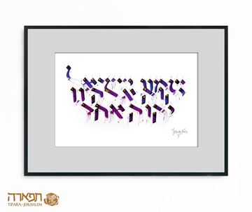 Picture of Shema Yisrael