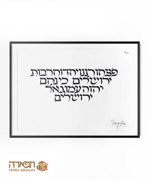 Picture of A verse from the Prophecy of Zion's comfort in a shape of a pillar