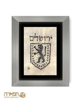 תמונה של סמלה של ירושלים