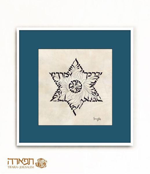 תמונה של ברכת כהנים מעוטרת בתוך מגן דוד