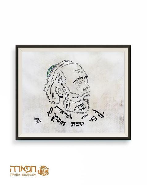 Picture of Rabbi Carlebach