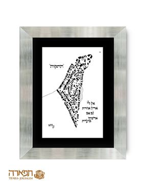 Picture of The Tikvah shaped as the holy land of Israel
