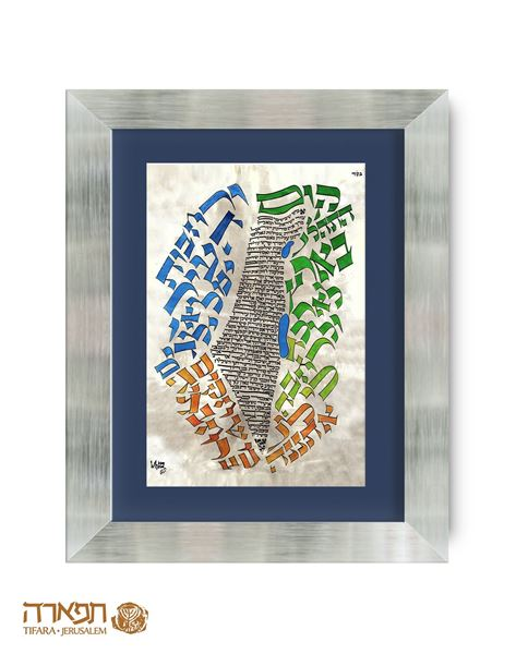 Picture of Israel Prayer