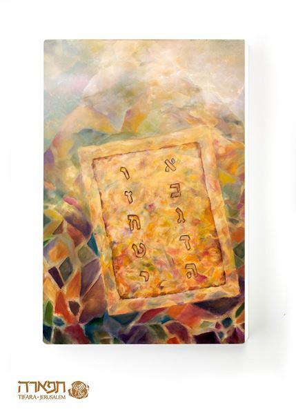 Picture of Mount Sinai receiving the Torah