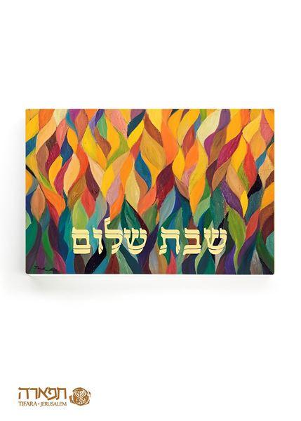 Picture of Shabat Shalom